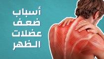 أسباب ضعف عضلات الظهر