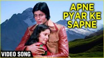 Apne Pyar Ke Sapne Video Song | Barsaat Ki Ek Raat | Amitabh & Raakhee | Lata & Kishore