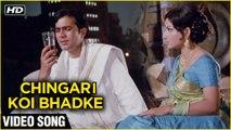 Chingari Koi Bhadke Video Song | Amar Prem | Rajesh Khanna, Sharmila Tagore | Kishore Kumar | RDB