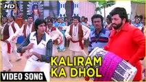 Kaliram Ka Dhol Video Song | Barsaat Ki Ek Raat | Amitabh Bachchan | R. D. Burman | Kishore Kumar