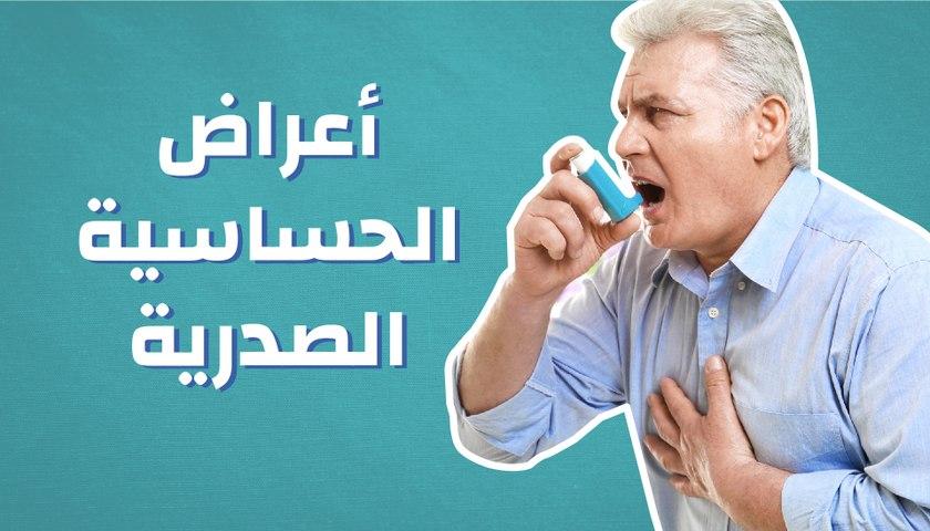 أعراض الحساسية الصدرية