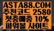 【사설파워볼주소】【파워볼이기는방법】안전한파워볼✅【   ASTA88.COM  추천코드 2580  】✅실시간파워볼주소【파워볼이기는방법】【사설파워볼주소】