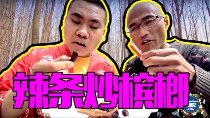 【户外美食】徒弟做出一道辣条炒槟榔,看着都有食欲,味道堪称一绝!#农村美食