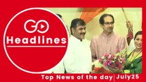 Top News Headlines of the Hour (25 July, 3:20 PM)