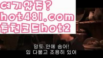 『카지노 가입쿠폰』【 hot481.com】 ⋟【추천코드hot2】바카라사이트[[ぶ hot481 추천코드hot2 ぶ]]】온라인바카라 카지노사이트『카지노 가입쿠폰』【 hot481.com】 ⋟【추천코드hot2】