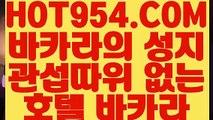 【 아바타카지노 】《카지노포커》  【 HOT954.COM 추천코드 HOT5 】체험머니카지노 카지노실시간라이브 오리지널《카지노포커》【 아바타카지노 】