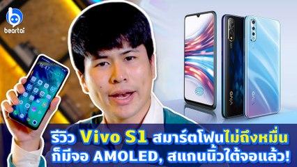 รีวิว Vivo S1 สมาร์ตโฟนไม่ถึงหมื่นก็มีจอ AMOLED, สแกนนิ้วใต้จอแล้ว!