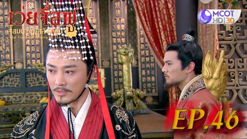 เว่ยจื่อฟู จอมนางบัลลังก์ฮั่น (The Virtuous Queen of Han)  ep.46
