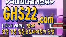 일본경마사이트주소 ◟ (GHS22 . COM) ◟ 한국경마사이트
