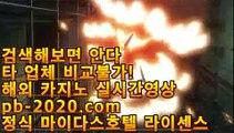 온라인바카라라이센스▦▦▦☆http://pb-2020.com☆모바일바카라/핸드폰바카라/골드카지노/바카라마틴▦▦▦온라인바카라라이센스