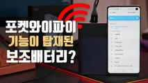 A free portable wifi? It can work as portable charger as well, and it costs 50000 won. Unboxing ZMI