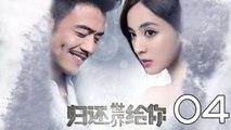 【超清】《归还世界给你》第04集 杨烁/古力娜扎/徐正溪/赵樱子