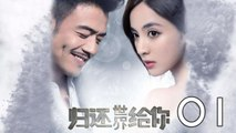 【超清】《归还世界给你》第01集 杨烁/古力娜扎/徐正溪/赵樱子