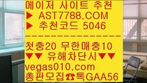 분데스리가배팅♌배팅노하우 【 공식인증 | AST7788.com | 가입코드 5046  】✅안전보장메이저 ,✅검증인증완료 ■ 가입*총판문의 GAA56 ■스포츠배팅 ()(); 무한단폴가능 ()(); 사설배팅 ()(); 스포츠분석글♌분데스리가배팅