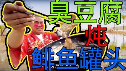 徒弟把王致和臭豆腐和鲱鱼罐头炖在了一起,臭味MAX!这师徒俩可能是疯了!#农村美食 #户外美食