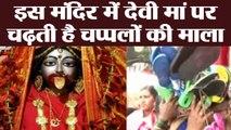 Lakamma Devi Temple में क्यों चढ़ाई जाती है माता को चप्पलों की माला | Boldsky