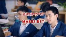 경마베팅 MA\8\92 \NET 경마예상사이트 온라인경마사이트 인터넷경마사이트