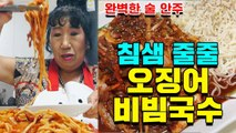 Delicious Octopus spicy noodles (perfect when eating with alcohols) [Korea grandma]