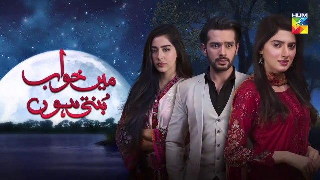 Main Khwab Bunti Hon Episode #14 HUM TV Drama 25 July 2019