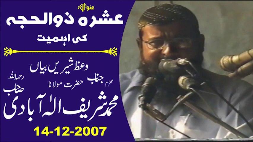 Ashra Zil Hajj ki Ahmiyat by Molana Muhammad Sharif Elahabadi - Elahabad - YouTube