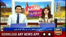 Bulletins ARYNews 1200  26th July 2019