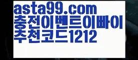 【유로벳가입】∰【 asta99.com】 ↕【추천코드1212】ᗕεїз스포츠토토┉【asta99.com 추천인1212】스포츠토토┉【유로벳가입】∰【 asta99.com】 ↕【추천코드1212】ᗕεїз