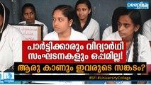 ആരു കാണും ഇവരുടെ സങ്കടം? ആരൊപ്പും ഇവരുടെ കണ്ണുനീര്? Paramedical Diploma Students of Kottayam MCH