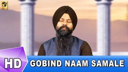 Gobind Naam Samale | ਗੋਬਿੰਦ ਨਾਮੁ ਸਮਾਲੇ | Bhai Davender Singh Dillo | Shabad Gurbani | Kirtan
