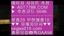 배팅노하우 【 공식인증 | AST7788.com | 가입코드 5046  】 ✅안전보장메이저 ,✅검증인증완료 ■ 가입*총판문의 GAA56 ■스포츠배팅 ()(); 무한단폴가능 ()(); 사설배팅 ()(); 스포츠분석글안전한 실시간놀이터 【 공식인증 | AST7788.com | 가입코드 5046  】 ✅안전보장메이저 ,✅검증인증완료 ■ 가입*총판문의 GAA56 ■토토사이트 주소 ㉰ 사다리양방 ㉰ 안전사설주소 ㉰ 성남FC보험배팅 【 공식인증 | AST7788.