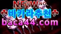 ll실시간카지노|| baca44.com |코인카지노♈카지노추천【[[baca44.com★☆★]]】♈ll실시간카지노|| baca44.com |코인카지노