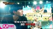 [1회] '우진영 미쳤↗지!' 도전을 두려워하지 않은 연습생 래퍼 우진영 @1차 예선