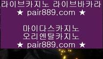 ✅호텔 킴벌리✅◄라이브바카라- ( ▦ 【 pair889.com 】 ▦ ) -라이브바카라 바카라사이트주소 카지노사이트◄✅호텔 킴벌리✅
