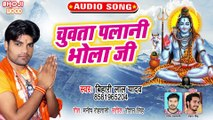 Chuwata Palani Bhola Ji - Chuwata Palani Bhola Ji -Bihari Lal Yadav