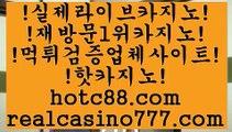 로얄바카라(hotc88.com)로얄바카라