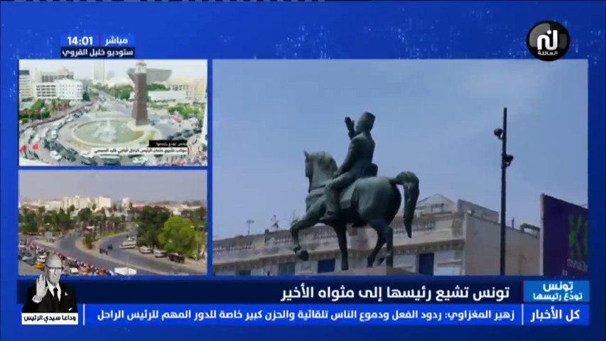 هيكل المكي : هذه تونس الجميلة ..تونس التي نحب والتي تركها الفقيد الرئيس الراحل