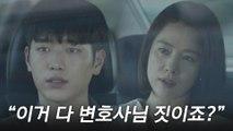 """*팽팽* 서강준 """"변호사님 짓이죠?"""" VS 김현주 """"배려할 여유 없어"""""""