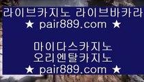 마이다스호텔카지노✽✅스마트폰카지노 ♪  핸드폰카지노 ♪  pair889.com ♪  스마트폰카지노 ♪  핸드폰카지노✅✽마이다스호텔카지노