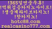카지노사이트1위(hotc88.com)카지노사이트1위