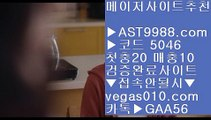 KBO관련사이트    토토주소 【 공식인증 | AST9988.com | 가입코드 7410  】 ✅안전보장메이저 ,✅검증인증완료 ■ 가입*총판문의 GAA56 ■NPB생중계사이트 ㉣ bet365 ㉣ NPB스탯사이트 ㉣ KBO중계보는곳    KBO관련사이트