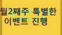생방송바카라게임사이트 ←【 https:// OCN1588。COM 】%@→【 크레이지슬롯검증사이트추천 엠카지노 백경 태양성카지노
