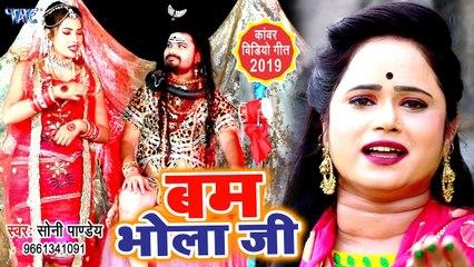 #Soni Pandey का सबसे जबरजस्त काँवर गीत 2019 - Bam Bhola Ji - Bhojpuri Kanwar Geet