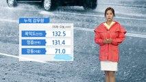 [날씨] 중부, 막바지 강한 빗줄기...다른 지역은? / YTN