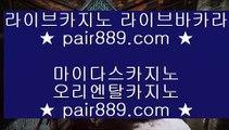 ✅필리핀카지 에이전시✅⇄클락카지노     pair889.com  바카라사이트 온라인카지노사이트추천 온라인카지노바카라추천 카지노바카라사이트 바카라⇄✅필리핀카지 에이전시✅