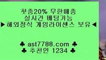 해외운영 사이트❄ast7788.com 안전공원 추천인 1234❄해외운영 사이트