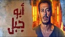 مسلسل ابو جبل الحلقة 20 العشرون