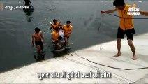 गुलर बांध में डूबकर द्रव्यवती नदी में बहे दो बच्चों की मौत, चप्पल निकालने में हुआ हादसा