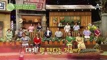 김길선의 사위와 딸의 재결합한 결정적 계기가 '이만갑' 때문이다?