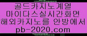카지노^_^카지노이기는법√√pb-2020.com√√√√정식카지노√√√정식라이센스카지노√√√라이센스카지노√√√카지노라이센스√√√카지노정식사이트√√√정식바카라사이트√√√^_^카지노