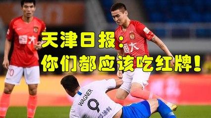 天津日报:保利尼奥等恒大3将应吃红牌,但泰达仍需要正视差距!