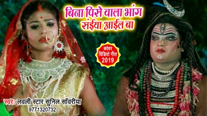 Lovely Star Sunil Sawariya (2019) हिट कांवड़ गीत - Bina Pise Wala Bhang Aail Ba - Bol Bam song 2019